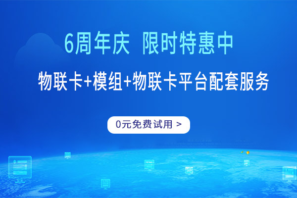 南昌用电信息采集物联卡图片资料