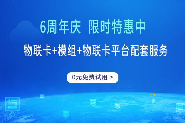 上海联通物联网无限流量卡图片资料